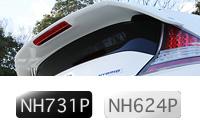 ZF1 CR-Z リアスポイラー(ハイマウント付)塗装済み ABS製