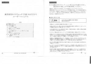 TPMS1 (2)
