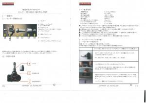 TPMS1 (7)